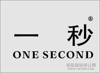 13-0001 一秒