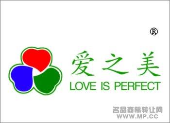 13-0016 爱之美