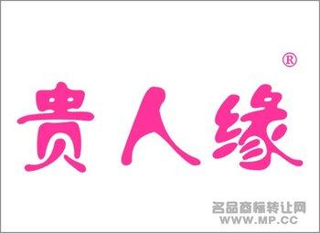 19-0399 贵人缘