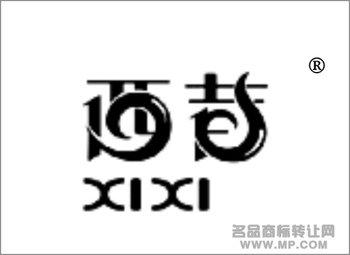 29-0542 西昔