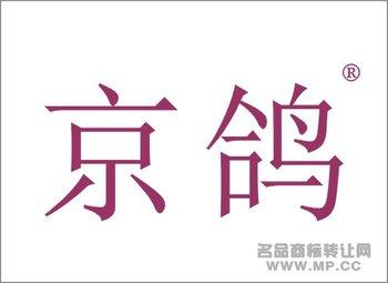 5-1193 京鸽