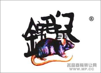 5-0951 锦毛鼠