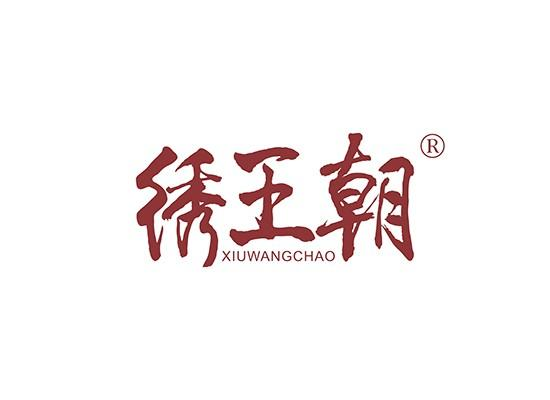 24-A828 绣王朝 XIU WANG CHAO