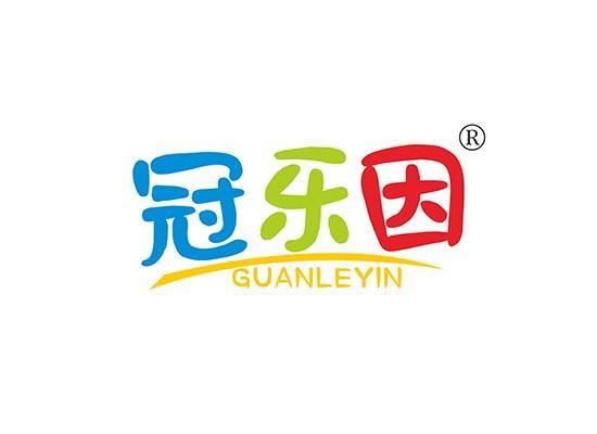5-A1737 冠乐因 GUAN LE YIN