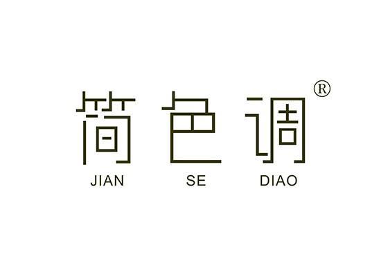 20-A1531 简色调 JIAN SE DIAO