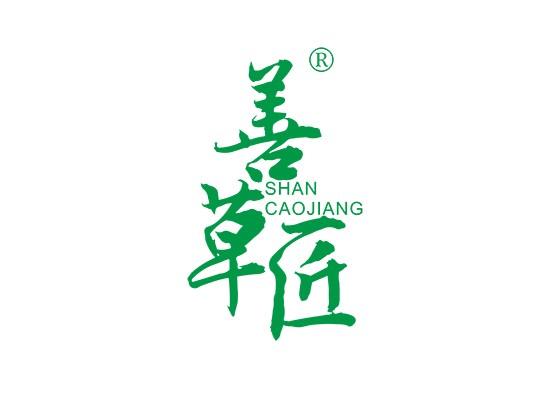 善草匠 SHAN CAO JIANG