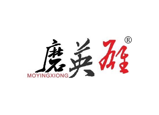 磨英雄 MO YING XIONG