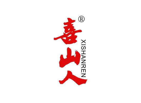 喜山人 XI SHAN REN
