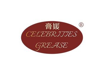 30-A2755 膏媛 CELEBRITIES GREASE