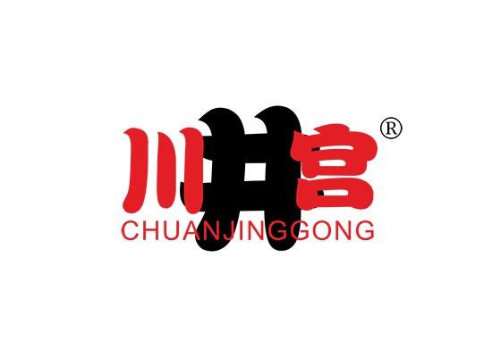 川井宫 CHUAN JING GONG