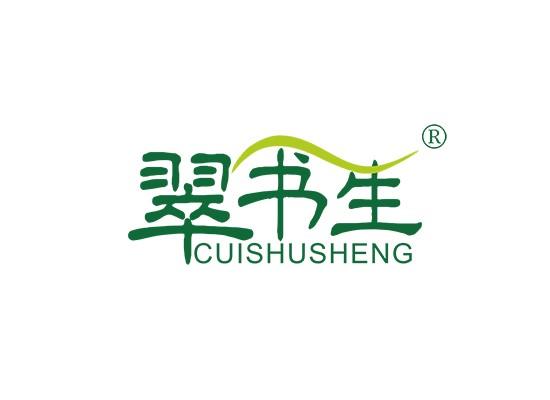 翠书生 CUI SHU SHENG