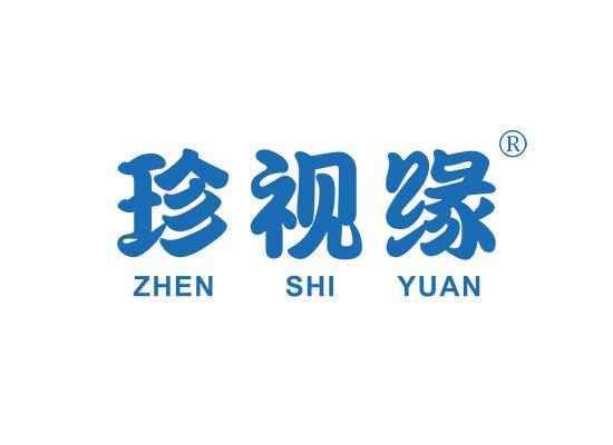 珍视缘 ZHEN SHI YUAN
