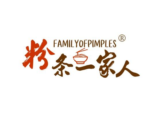 粉条一家人 FAMILY OF PIMPLES