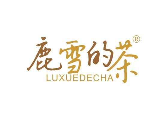 35-A1757 鹿雪的茶 LU XUE DE CHA