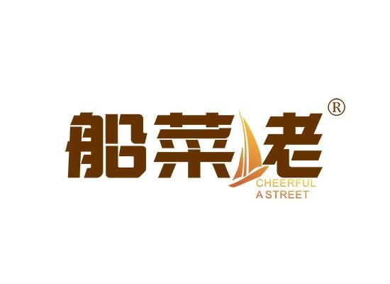 船菜佬 CHUAN CAI LAO
