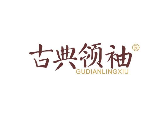古典领袖 GU DIAN LING XIU