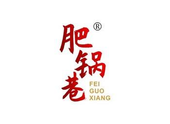 43-A3104 肥锅巷 FEI GUO XIANG