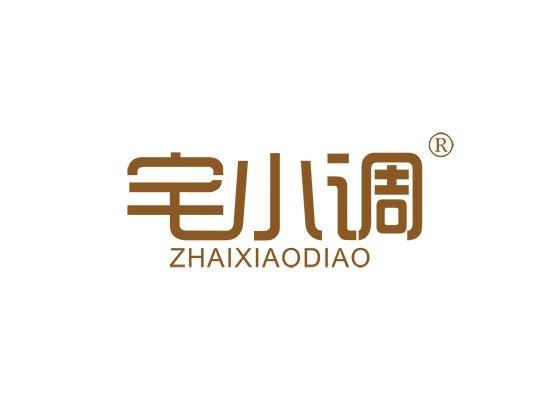 24-A841 宅小调 ZHAI XIAO DIAO