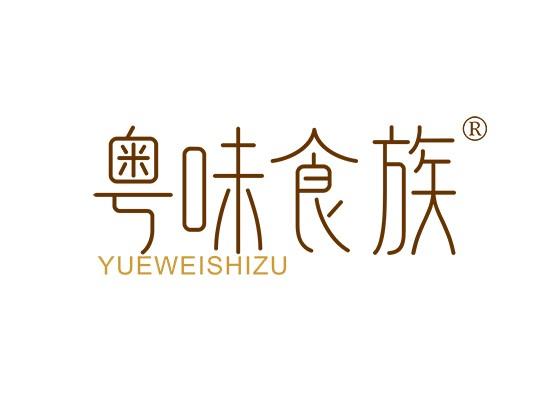 粤味食族 YUE WEI SHI ZU