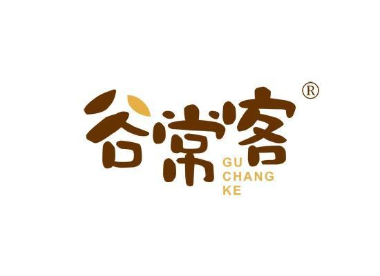 30-A2737 谷常客 GU CHANG KE