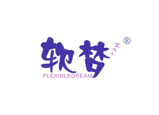 软梦 FLEXIBLE DREAM