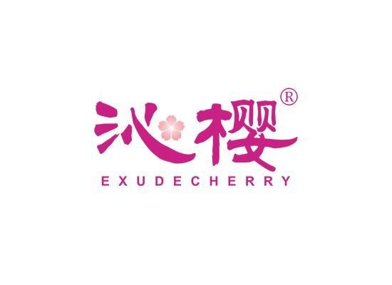 11-A2277 沁樱 EXUDE CHERRY
