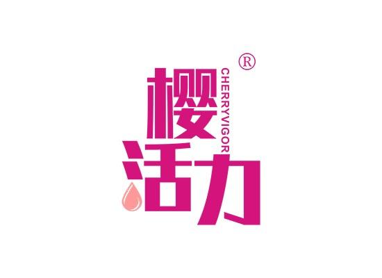 11-A2276 樱活力 CHERRY VIGOR