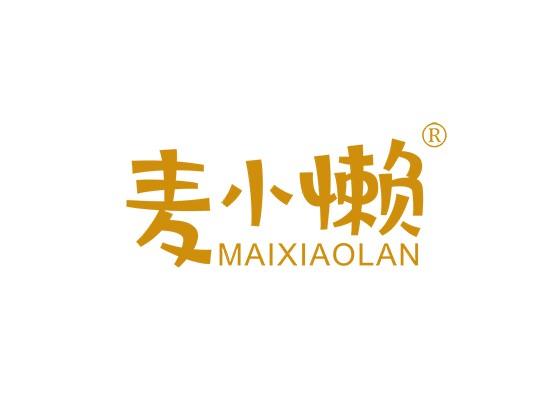 麦小懒 MAI XIAO LAN