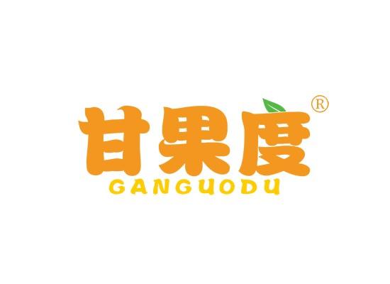 甘果度 GAN GUO DU