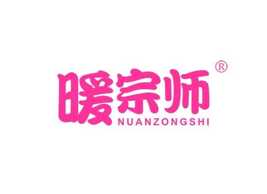 暖宗师 NUAN ZONG SHI