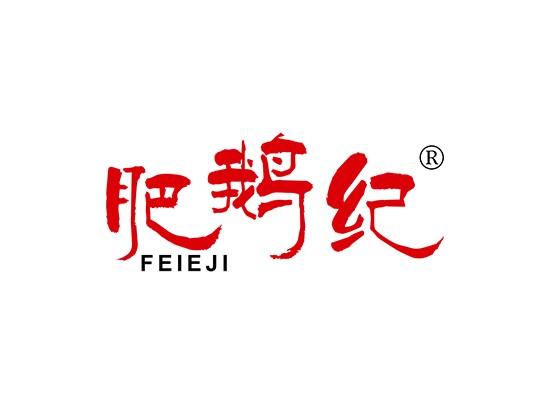 肥鹅纪 FEI E JI