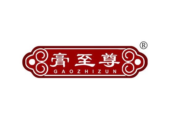 膏至尊 GAO ZHI ZUN