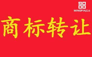 广东商标转让